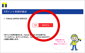 Step3 Yahoo! JAPAN IDでログイン