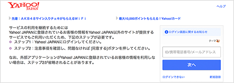 Step4 Yahoo! JAPAN IDを入力